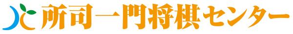 所司一門将棋センター