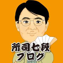所司七段ブログ