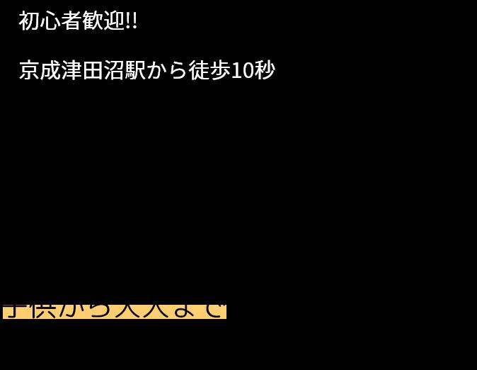 津田沼まで将棋を 指しに来ませんか?子供から大人まで、初めての方でも 安心してお越しいただけます。